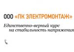 ООО «ПК Электромонтаж»