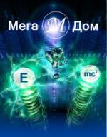 Энергетический Центр «Мега Дом»