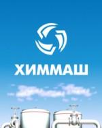 Компания «Химмаш»