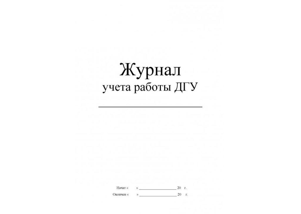 Журнал учета работы дизель генератора